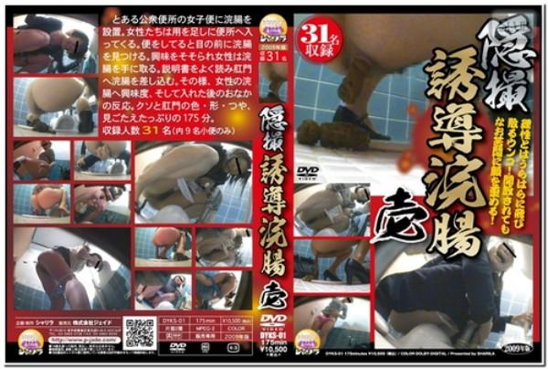 [DYKS-01] Japanese toilets are girls doing an enema
