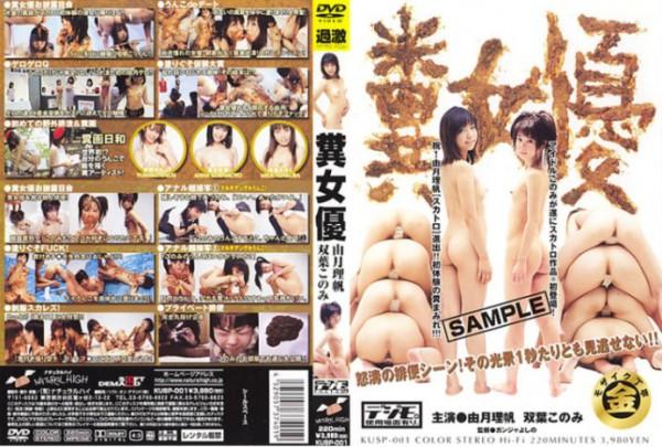 [KUSP-001] Japanese scat splendor porn