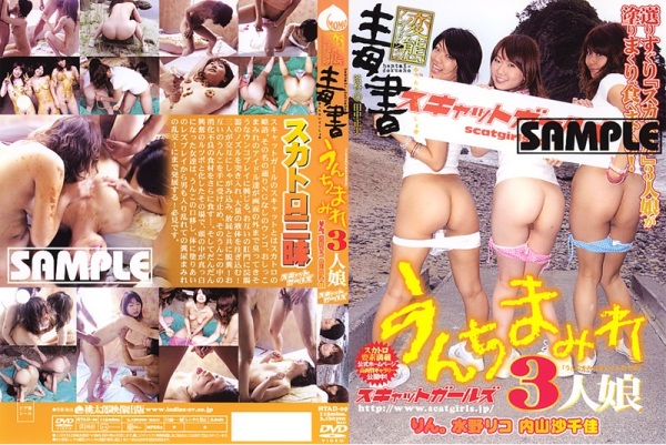 [HTAD-09] Young Japanese Daughter perverted scat sex