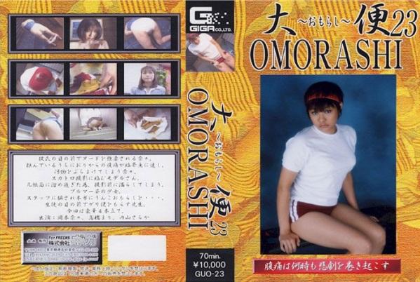 [GUO-23] Japanese underwear in shit, girl crap.