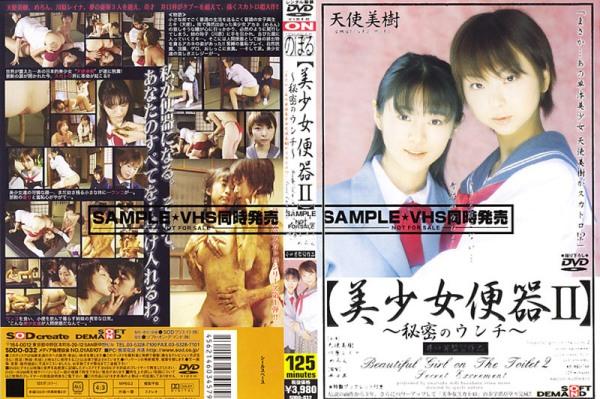 [SDDO-032] Japanese schoolgirl lesbian scat love shit and enema.