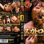 [DDT-450] Great scat porn Japanese schoolgirl