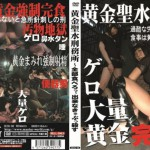 [SECG-06] Femdom scat police brutality humiliation of prisoners