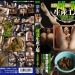 [VRXS-062] V & R Japan Young Japanese girls make shit scat cow