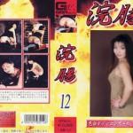 GB-12 Japan Girl Panties enema in Scat vintage shit
