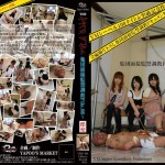 [YMD-101] THE YAPOO'S MARKE group scat femdom interview captivity Japan Torture File 06 abuse