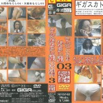SUOZ-03 Shit peeing panties Complete Works I have a stomachache