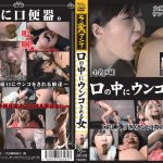 LMBS-508 Lesbian Woman Scat To Be Shit In The Mouth