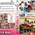 YMD-84 YAPOO'S MARKET Human graduation cruel HijiriRan Jogakuin slaughter tuition