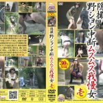 DTGM-01 Komoto field tion interruption itching patience woman