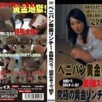 POIS-01 Strap-on dildo golden Lynch! Murderize If you can not should eat all