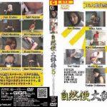 SSBD-05 Natural Japan pooping Scene