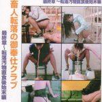 YM-09 Vintage torture men scat drink urine and eat shit and vomit women
