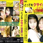 ODV-84 Very Qusay Shit first experience Lesbian