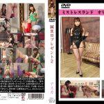 MLDO-094 Submissive Men Birthday Gifts 2