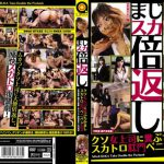 OPUD-163 Opera Scat Anal Strap-on Dildo Shit Orgy Buchikamashi Shit Seriously Ska Twice Return Bitch Boss
