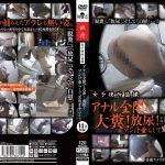 KTMC-003 Shit Anal Jav Voyeur Large Women's Toilet At Full Throttle Pissing Masturbation Pervert Hanging Man Juice