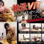 OPVR-005 Deccination Show Off Feces Blowjob Play! Aizawa Haruka VR 4K