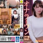 KBMS-058 Watanabe's Farts And Unco