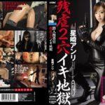 CORE-026 2 Hole Alive Hell Anri Hoshizaki Undercover Brutality