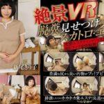 OPVR-007 VR Superb View VR Scarecrow Esthetic Show Off Shinzo Kiriko