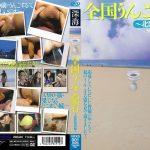 VRXS-001 Hen Journey Summertime Hokuriku National Shit