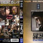VRXS-015 No 01 Saliva Matsuyama Kozue