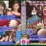 PARAT-00462 ENEMA PARADISE 3 – HOLD YOUR POOP! DMM.co.jp