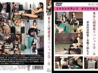 MLDO-089 Mistress Land Femdom Scat Golden Human Urinal Special 3, 4